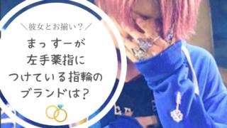 増田貴久 指輪