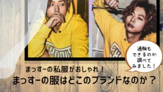 増田貴久 ファッション