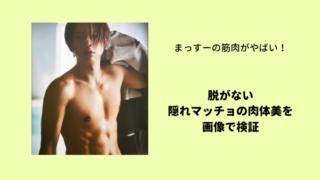 増田貴久 筋肉