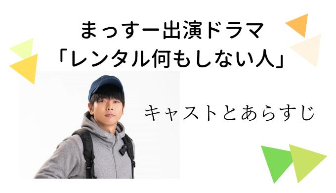 増田隆久 ドラマ